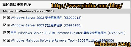 win2003-update-nov-2006