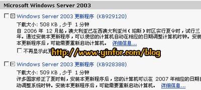 win2003-update-0107